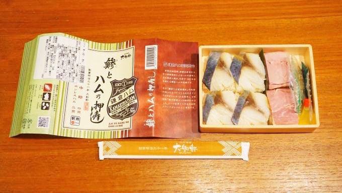 大船駅「鯵とハムの押寿し」(980円)~和洋折衷が楽しい「鎌倉」の旅と味!