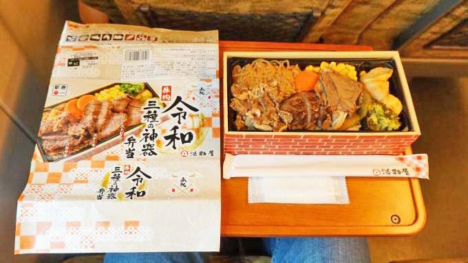 新神戸駅「令和 牛肉三種の神器弁当」(1100円)~平成の間に進化した京阪神快速列車・3つの顔