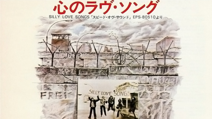 1976年6月19日、ポール・マッカートニー&ウイングスの「心のラヴ・ソング(Silly Love Songs)」が全米1位を獲得
