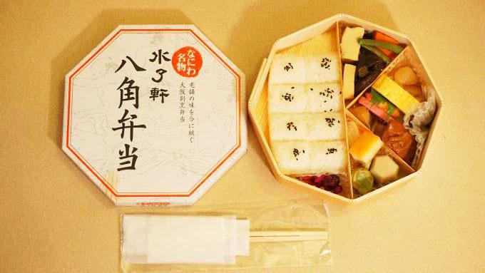 新大阪駅「八角弁当」(1131円)~大阪になくてはならない駅弁!