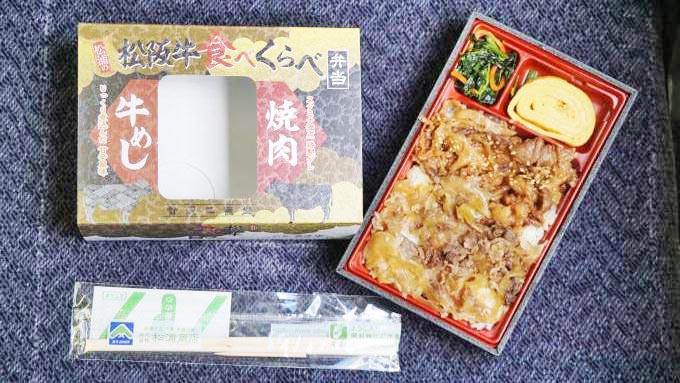 名古屋駅「松浦の松阪牛食べくらべ弁当」(1350円)~2つの味が楽しめる松阪牛駅弁!