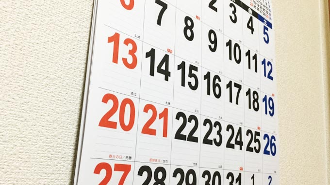 「春分の日」「秋分の日」は前年の2月1日に決まる