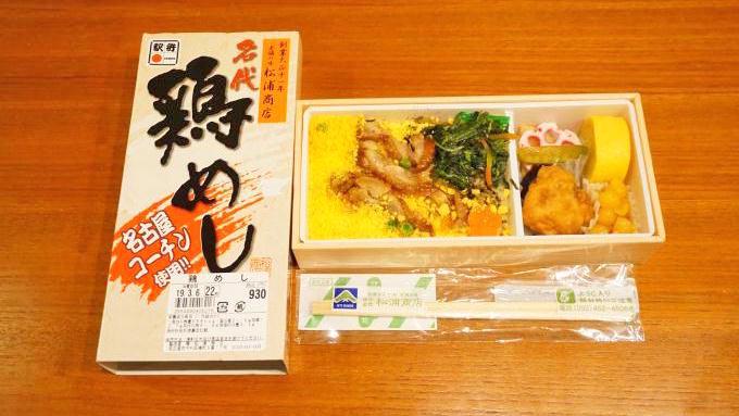 名古屋駅「鶏めし」(930円)~登場20年! 313系電車