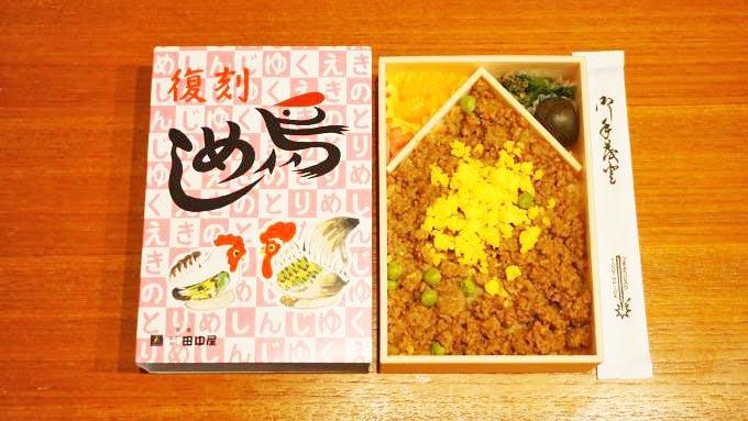 新宿駅「復刻鳥めし」(680円)~新宿駅の懐かしの味が復活!