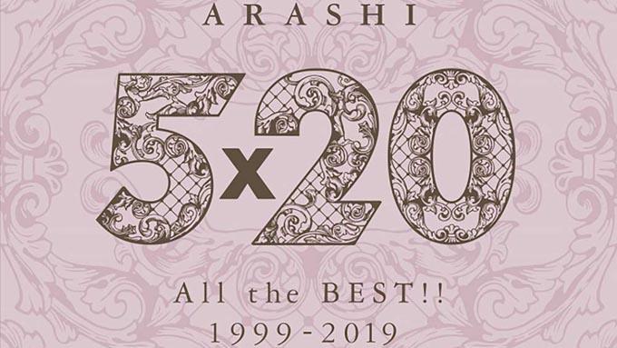 嵐のベストアルバム『5×20 All the BEST!! 1999-2019』が1位を獲得!