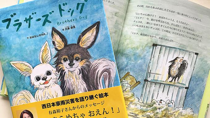 西日本豪雨災害で弟犬を救ったチワワの実話が絵本に!