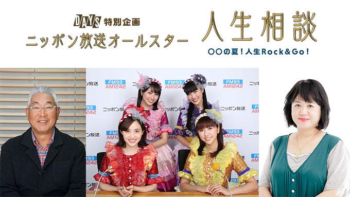 大矢明彦・ももいろクローバーZ・中瀬ゆかりが登場!「ニッポン放送オールスター 人生相談」