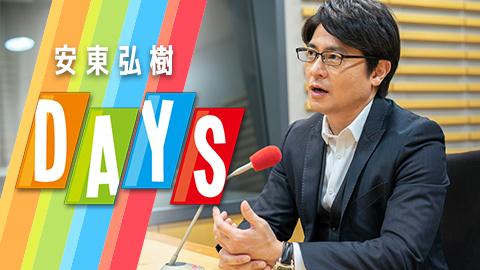 プロインタビュアーの吉田豪が安東弘樹の隠されたスイッチをポチっ!