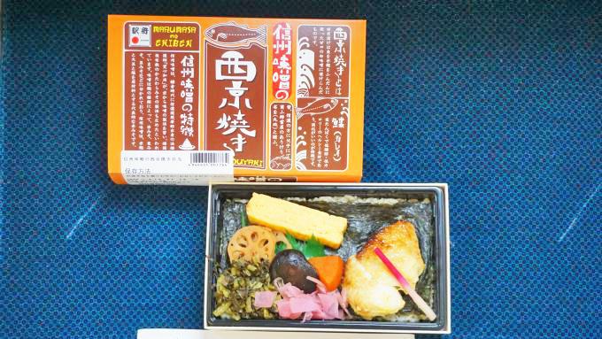 小淵沢駅「信州味噌の西京焼き弁当」(1380円)~海へのあこがれが生む美味しい魚駅弁