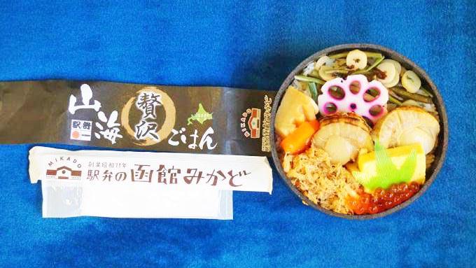 函館駅「山海贅沢ごはん」(1100円)~山も海もある函館本線の旅!