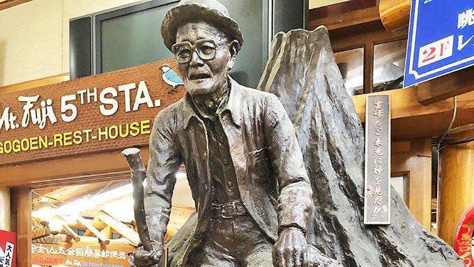 未だ破られない、満101歳で富士登頂の記録~なぜ富士山に登り続けたのか?
