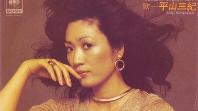 1975年8月1日、平山三紀「真夜中のエンジェル・ベイビー」がリリース