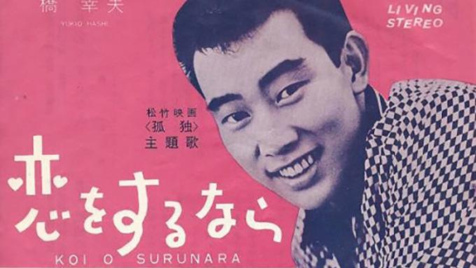 1964年の本日、8月5日に橋幸夫「恋をするなら」がリリース~ここから始まるリズム歌謡路線