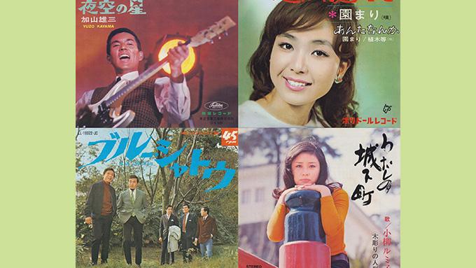8月19日は名アレンジャー・森岡賢一郎の命日~加山雄三をはじめ、昭和歌謡に果たした偉大なる功績