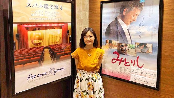ニッポン放送からいちばん近い映画館、有楽町スバル座の歴史と魅力