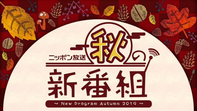 秋の新番組