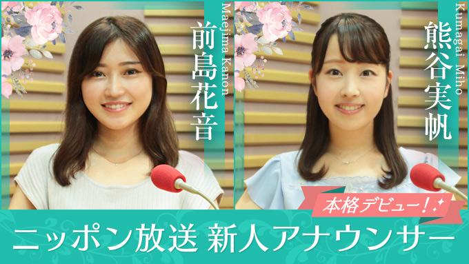 ニッポン放送 2019年度新人アナウンサーがいよいよ本格始動!