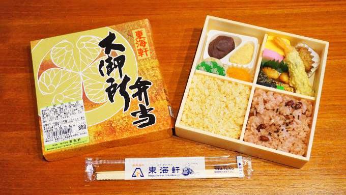 静岡駅「大御所弁当」(850円)~静岡の味がギュッと詰まった駅弁!