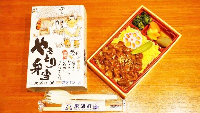 静岡駅「やきとり弁当」(950円)~あの「ホテイのやきとり」が駅弁に!