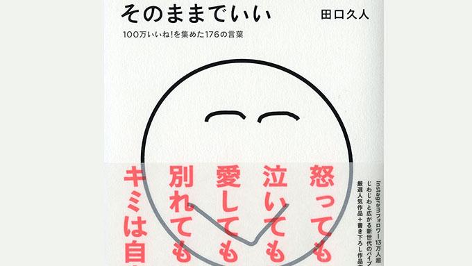 『すれ違う男女』~田口久人氏がつづった励まされる言葉