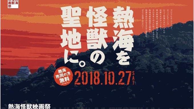 『熱海怪獣映画祭』~熱海が怪獣の聖地だと知っていますか?
