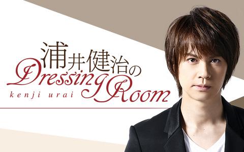 浦井健治のDressing Room 1/12の放送は・・・
