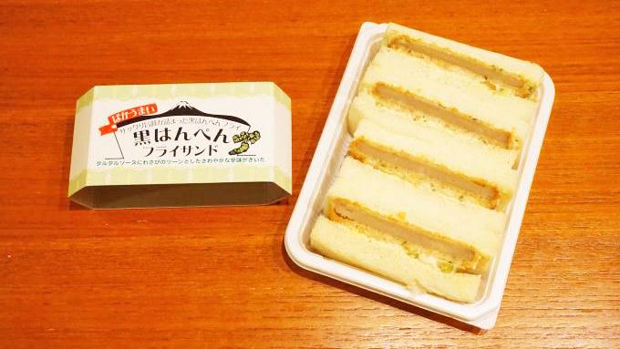静岡駅「黒はんぺんフライサンド」(450円)~静岡ならではのサンドイッチ駅弁!