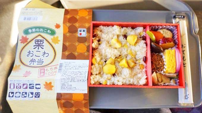 東京駅「栗おこわ弁当」(930円)~秋のおでかけに秋駅弁!