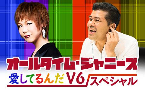 オールタイムジャニーズ〜愛してるんだV6 スペシャル〜