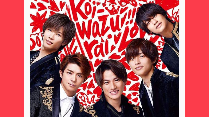 King & PrinceのNewシングル『koi-wazurai』がランキング1位!