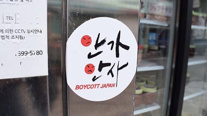 現地・韓国から見る「反日」の現状~ユニクロはネットで購入