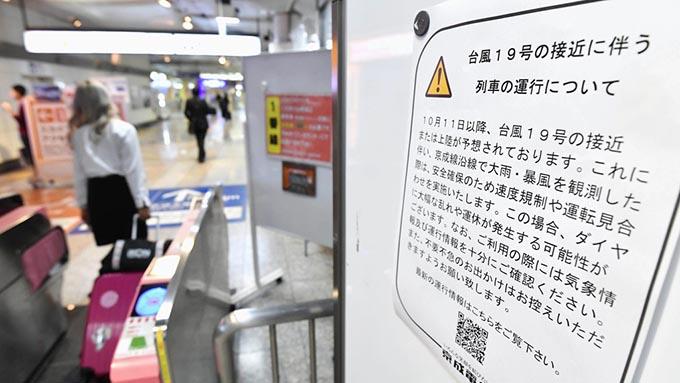 台風19号最新情報~静岡県、または東京・神奈川に上陸か