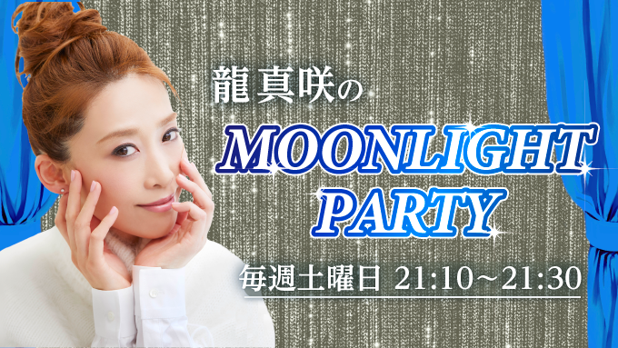 『龍 真咲のMOONLIGHT PARTY』6月20日の放送は・・・