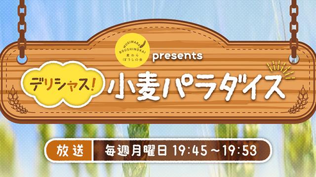 第1回目「麦わらぼうしの会と栃木県産小麦」