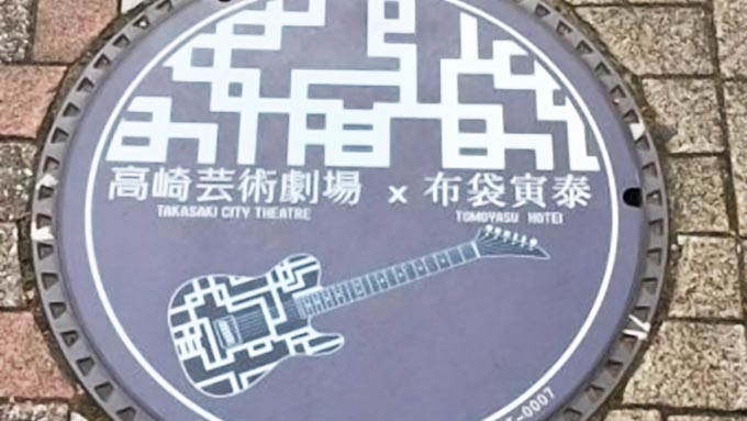 なぜ高崎市に布袋寅泰のギター柄マンホールがあるのか