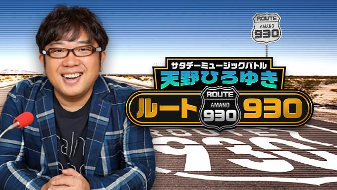 【第23回】リスナー参加クイズ開催!ブルエン田邊さんがリモート出演!