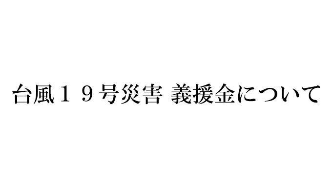 台風19号災害義援金