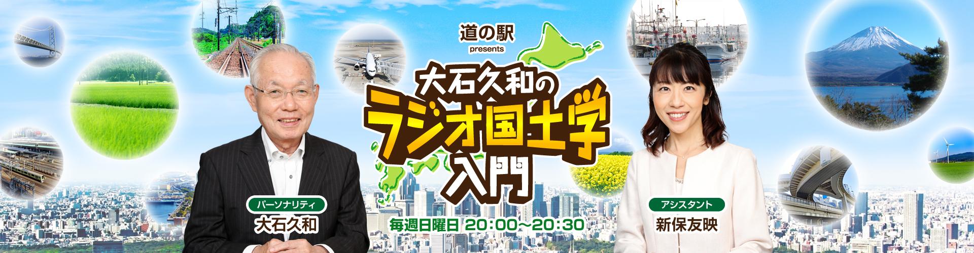 道の駅プレゼンツ 大石久和のラジオ国土学入門   ニッポン放送 ラジオAM1242+FM93