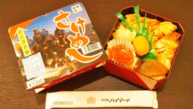 直江津駅「さけめし」(1200円)~じつは地元・上越で熱烈な支持を受けている駅弁!