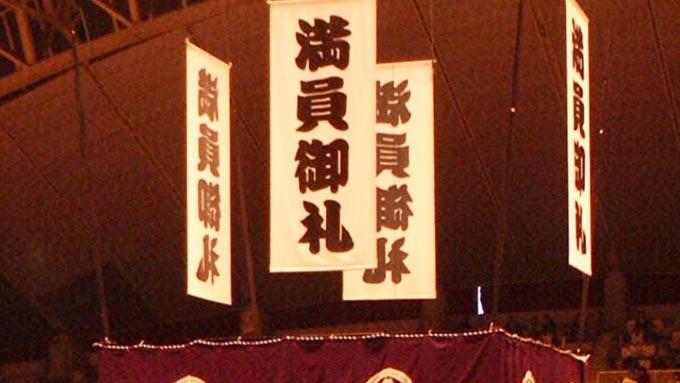相撲の『春場所』『夏場所』『秋場所』は何月に開催される?