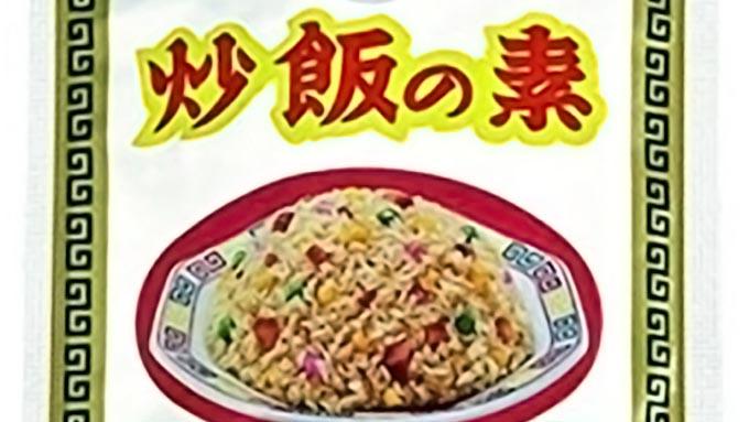 『炒飯の素』『チキンラーメン』は同じ1958年に誕生