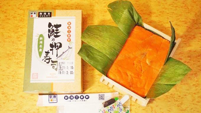 新潟駅「鮭の押寿司」(1100円)~駅弁屋さんの厨房ですよ!(vol.19「新潟三新軒」編(3))