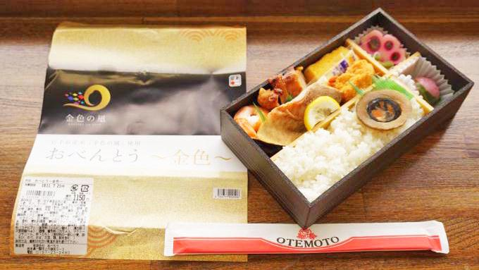一ノ関駅「おべんとう~金色~」(1150円)~1粒1粒お米の味わいを楽しめる駅弁!