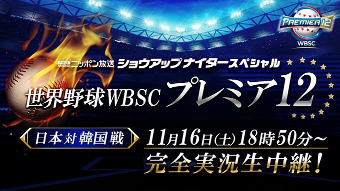 『ショウアップナイタースペシャル 世界野球WBSC プレミア12 日本 対 韓国』完全実況生中継決定!