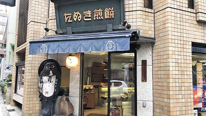 麻布十番の老舗「たぬき煎餅」が新しい商品を作り続ける理由