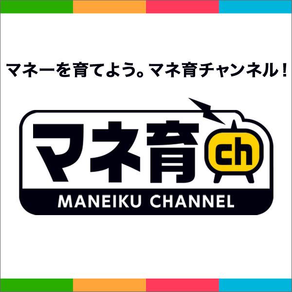 マネ育ch