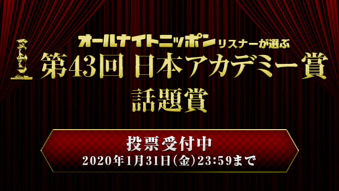第43回アカデミー賞