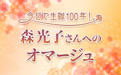 今日で生誕100年!森光子さんへのオマージュ
