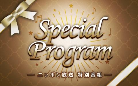 ホリデースペシャル BanG Dream!スペシャルラジオ
