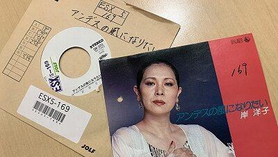 【アナログ盤より名曲発掘!~アンデスの風になりたい/岸洋子】